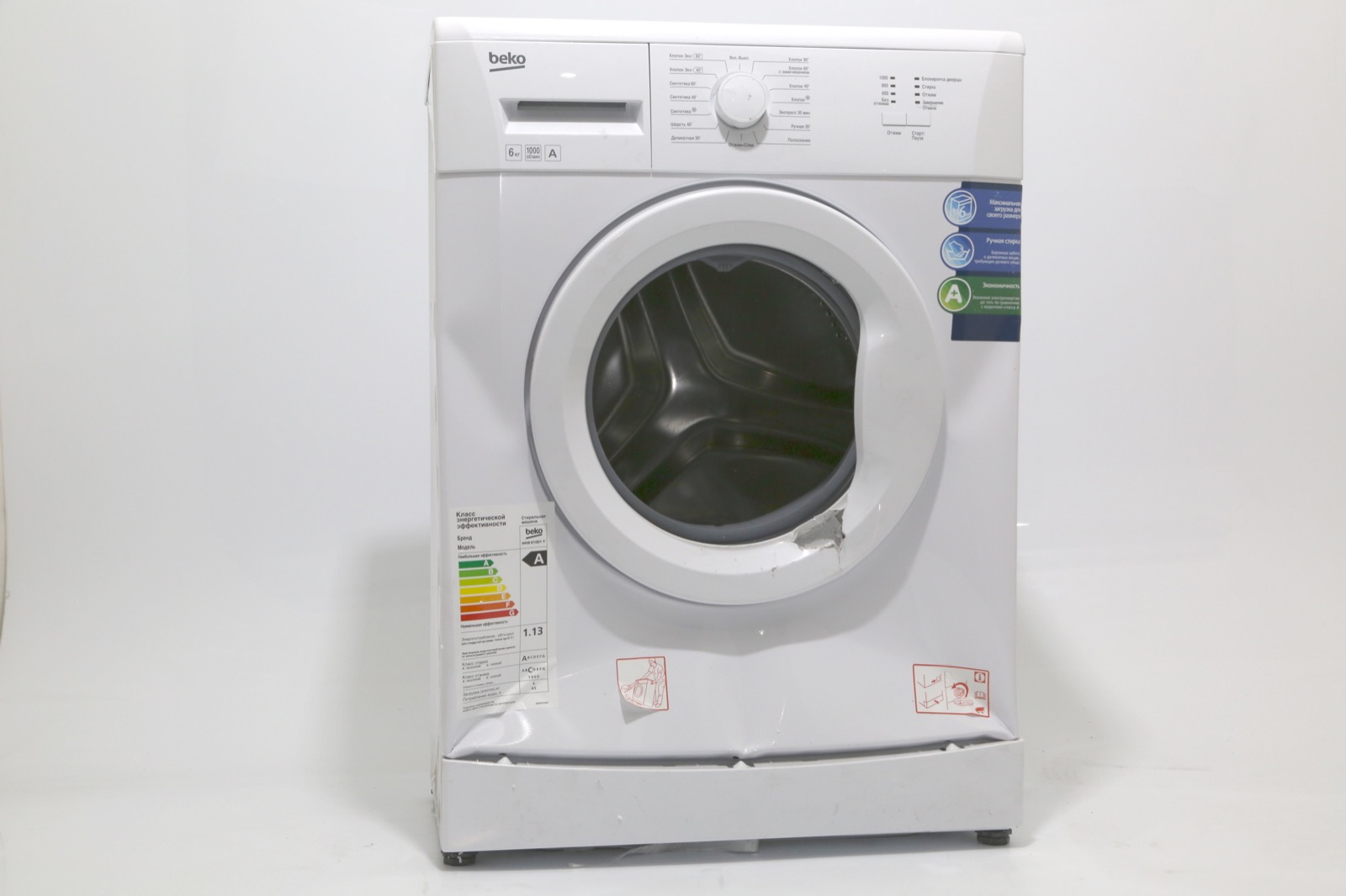 стиральная машина beko отзывы форум